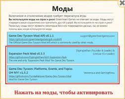 game dev tycoon mmo mod game dev tycoon моды вконтакте