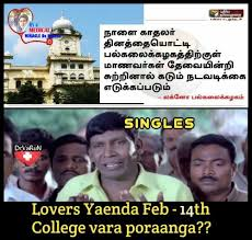 Memes For Lovers - valentine day feb 14 tamil memes and trolls
