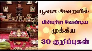 what must we follow in pooja prayer room at home in tamil youtube