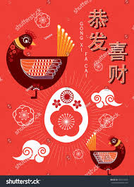 chinese new year rooster greetings template stock vector 550313455