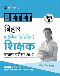 amazon in buy upkar bihar tet practice sets paper 2 for class 6 8