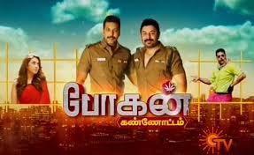 tv show 2017 05 02 2017 bogan kannottam u2013 sun tv show u2013 moontamil tamil portal