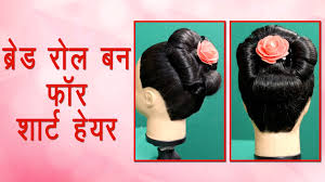 bread roll bun hair style in hindi for short hair do it yourself