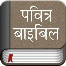 hindi bible bible2all app store