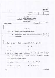 tamil nadu state board maths question paper of 12th class 2017
