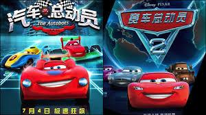 chinese u0027knock u0027 disney u0027s u0027cars u0027 sequel cnn