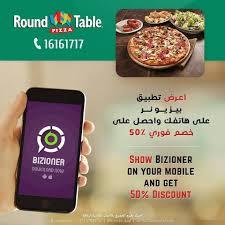 round table pizza app trexpizza roundtablepizza round table pizza arabia facebook