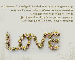 wedding quotes tamil tamil quotes from 365greetings