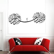 online get cheap muslim art wall sticker aliexpress com alibaba waterproof removable muslim art pvc wall sticker room background decal l china mainland