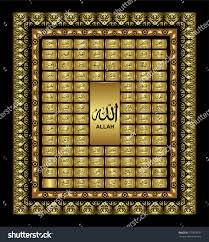 download mp3 asmaul husna youtube download 99 names of allah video particularly against ga