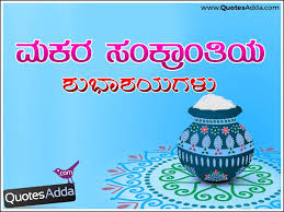 wedding quotes kannada makara sankranthi wishes and greetings in kannada language 2841