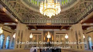 Sultan Qaboos Grand Mosque Chandelier Sultan Qaboos Grand Mosque Muscat Camii Youtube
