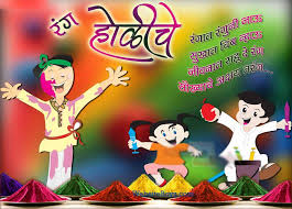 happy holi marathi quotes thoughts wishes greeting sms