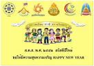 """เยาวชนไทย ทําดี ถวายในหลวง"""" : การประกวดโครงงานคุณธรรม เฉลิมพระเกียรติ"""
