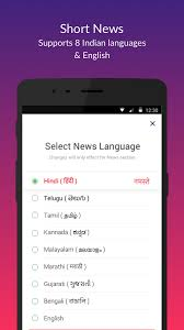 sms apk free way2online news news android apps on play