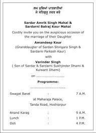 sikh wedding card sikh wedding invitation wordings sikh wedding wordings sikh
