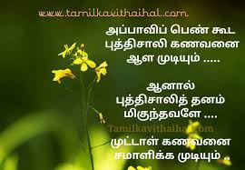wedding quotes tamil quotes for husband and smart and clever girl foolish husband