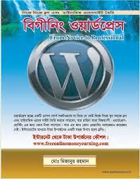 tutorial wordpress com pdf wordpress tutorial book in bangla free download bangla books