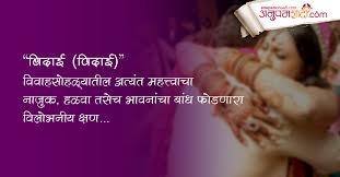 wedding quotes in marathi bidaai ceremony in marathi shaadi