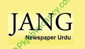 journalists jobs in pakistan newspapers urdu news jang newspaper job ads thursday 2nd february 2017 jobs in