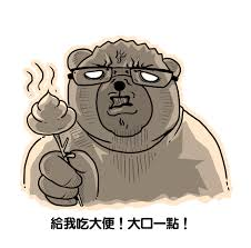 cadres chambre b饕 應該要給吃大便的男人掌聲 台灣大學社會學系博士生朱政麒你超帥的啦
