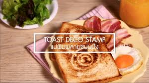 photo deco cuisine toast deco st แม พ มพ ลายขนมป ง by health cuisine