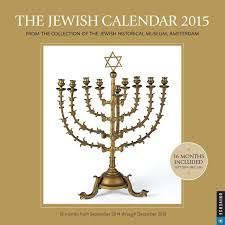 the jewish calendar 2015 wall jewish historical museum amsterdam