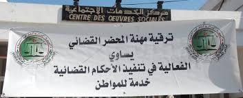 chambre nationale des huissiers de justice algerie chambre régionale des huissiers de justice du centre algérie à
