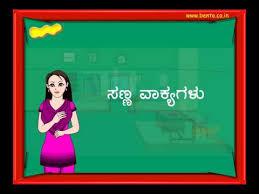basic sentance in kannada preschool learning youtube
