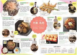 d馮raissant cuisine 大阪梅田 pdf