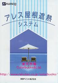 colorbucks rakuten global market alesco kansai paint スーパー