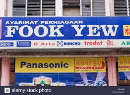 Kaufen Haus Chinesen Kaufen Haus In Kuantan Malaysia Stockfoto Bild