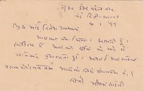 Break Letter Hindi world of dinesh upadhyaya bhisham sahni life works