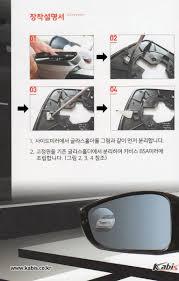 Blind Spot Detection System Installation Blind Spot Assist Mirror Arrived