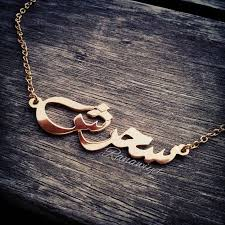name necklace in arabic the 25 best arabic jewelry ideas on arab makeup