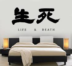 online get cheap asian wall stickers aliexpress com alibaba group asian style hieroglyphs wall stickers vinyl wall decal life death art decor stickers decoration living room bedroom mural sa219