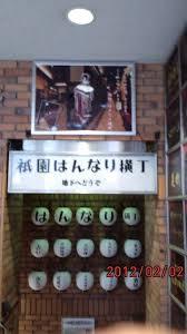 cuisine 駲uipe のぶかつの部活動 since 1970 enaligant也
