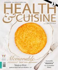 cuisine magazine health cuisine no 191 meb e book โดย ท มงาน health cuisine