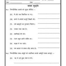 hindi grammar gender worksheet 5 png 418 566 hindi grade 4