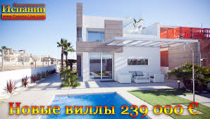 Hi Tech House New Hi Tech Villa In Spain With Pool And Solarium The Price 239 000 U20ac