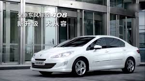 peugeot china peugeot 408 2012 commercial china youtube
