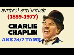 biography of charlie chaplin history in tamil ச ர ல