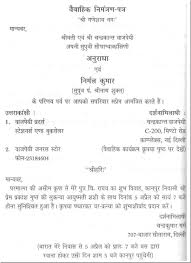 Hindu Invitation Cards Wordings Wedding Invitation Letter In Hindi Yaseen For