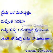 deep love quotes prema kavithalu images in telugu telugu deep love quotes in