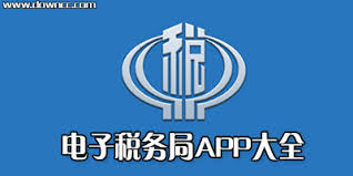 taxe bureau guangdong province electronic tax bureau of guangdong province app
