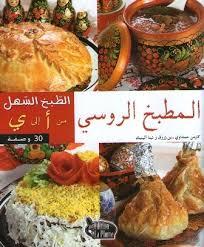 cuisine russe facile la cuisine algérienne cuisine facile cuisine russe المطبخ الروسي