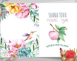 hebrew rosh hashanah cards hebrew shana tova cards happy new