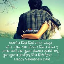True Love Images With Quotes by Marathi Sms On Valentines Day Lovesove Com