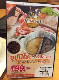 la cuisine du web ร ป la du voir shabu the salaya mall wongnai