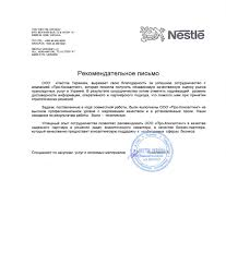 nestle cover letter gallery cover letter ideas